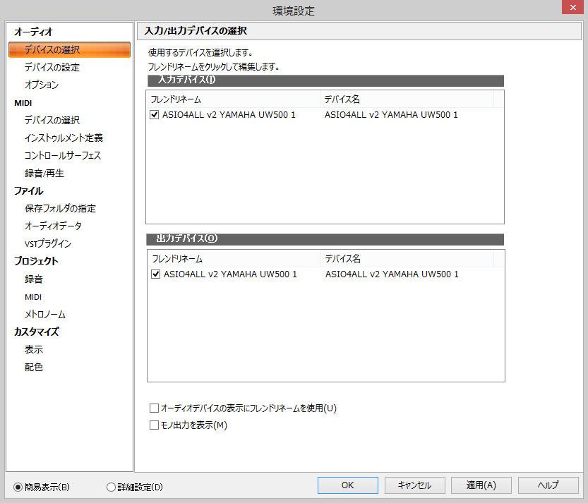 オーディオデバイスの選択画面