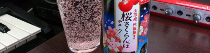SUNTORY桜さくらんぼチューハイ