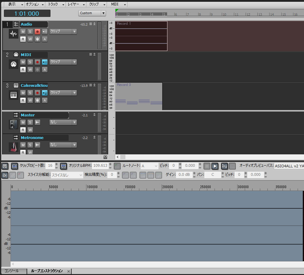 SONAR X1 LE 画面 Audio トラック
