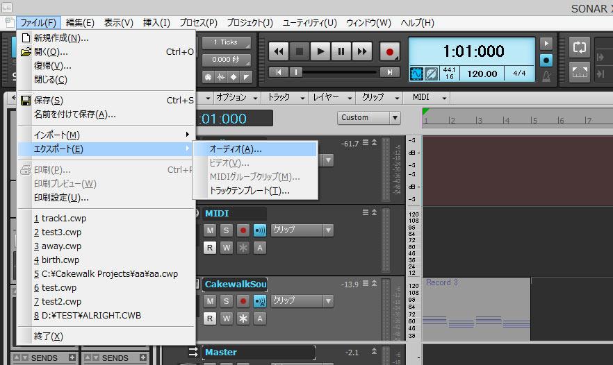 SONAR オーディオのエクスポート画面