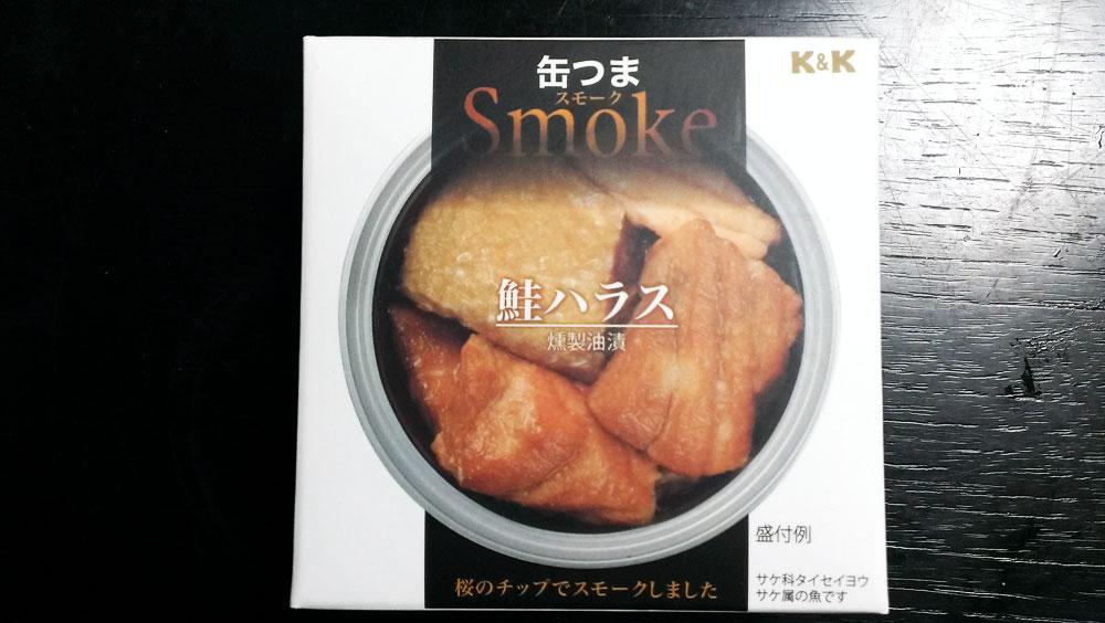 缶つまスモーク「鮭ハラス」画像