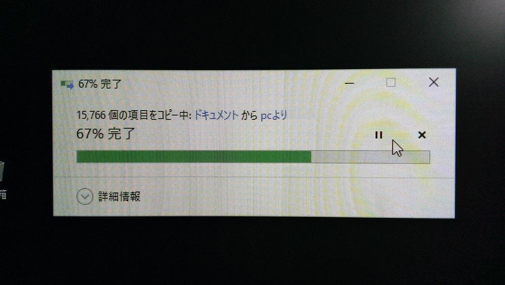 データのバックアップ作業67%完了