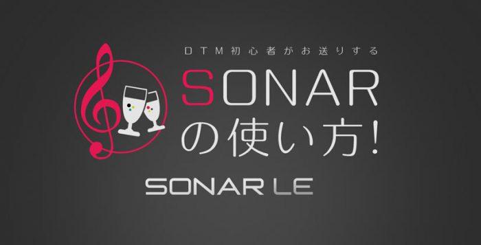 SONARの使い方