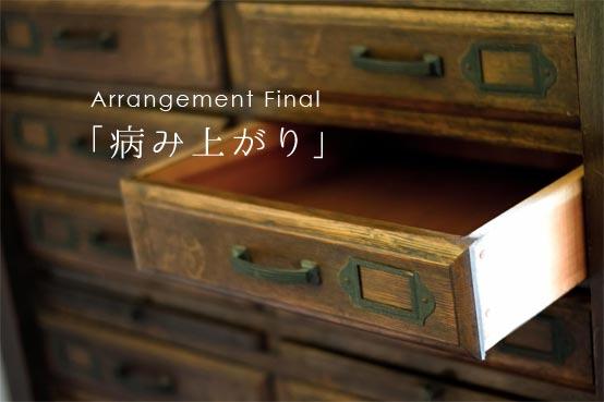 Arrangement Final 病み上がり完成
