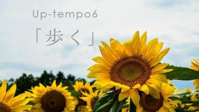 Up-tempo6 歩く アップテンポ曲完成