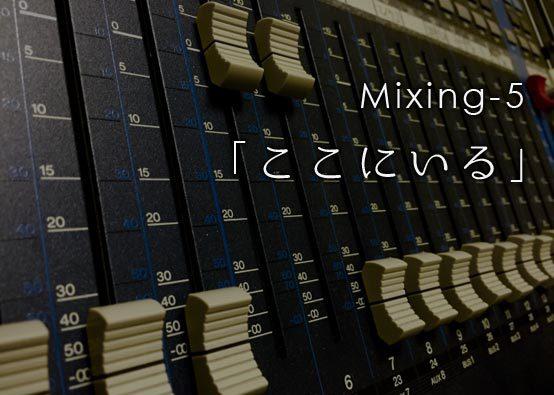 Mixing-5 ここにいる