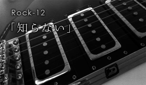 Rock12「知らない」