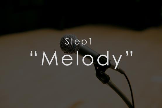 Step1 Melody ステップ1 メロディ