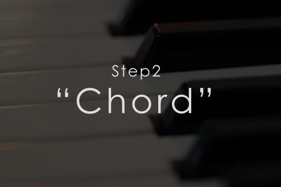 Step2 chord ステップ2 コード
