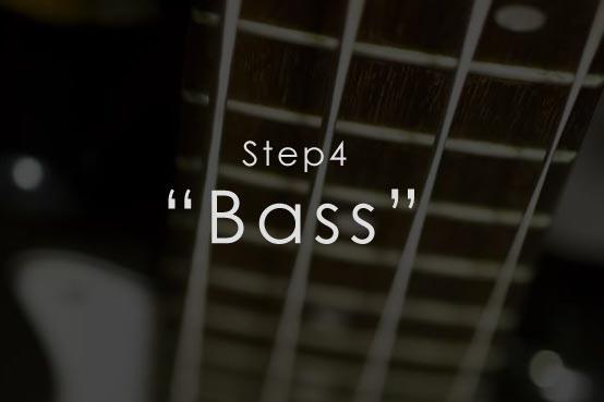 Step4 Bass ステップ4 ベース