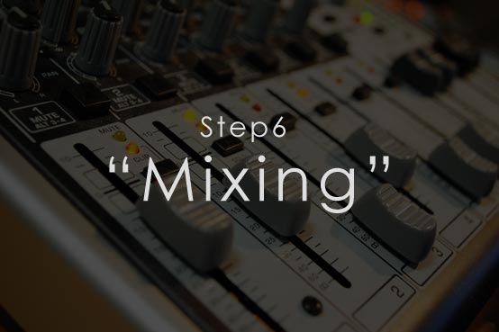 Step6 Mixing ステップ6 ミキシング