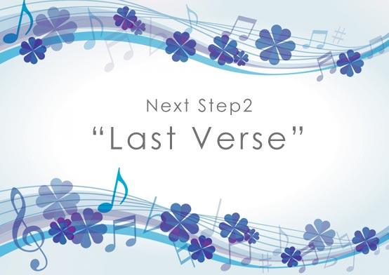 Next Step2 Last Verse