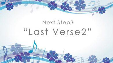 next_step3 last verse2