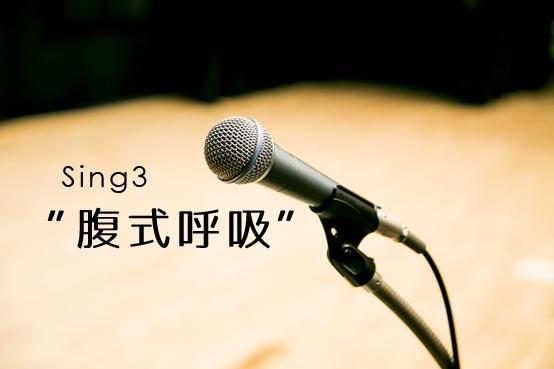 Sing3 腹式呼吸