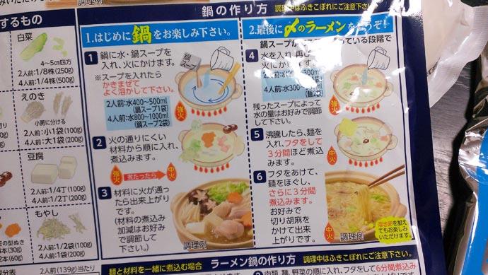 サッポロ一番塩ラーメン鍋 料理方法