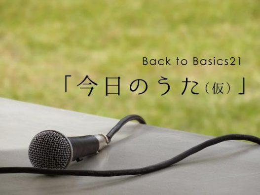 Back to Basic21 「今日のうた(仮)」完成