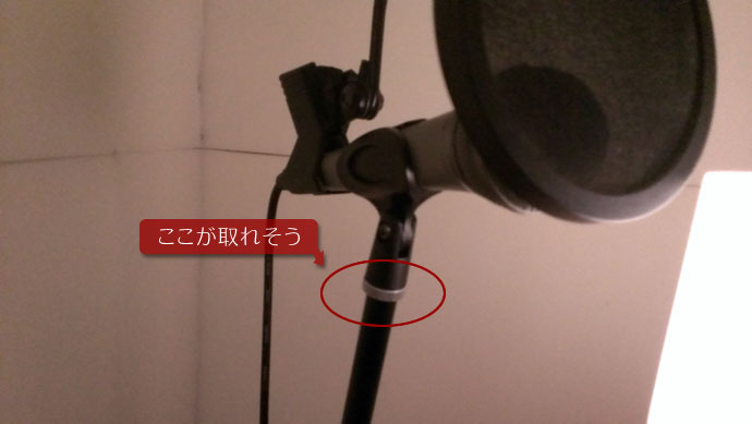 自作防音室内のダイナミックマイクSHURE 588SDXを取り外す