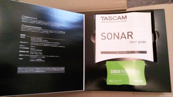 SONAR Professional 内箱の中身