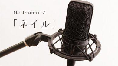 notheme17 「ネイル」