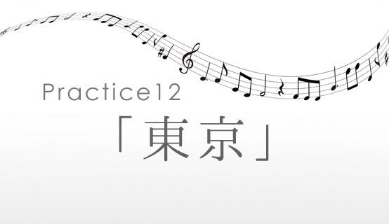 practice12「東京」