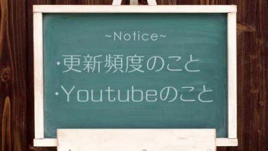 notice_title 更新頻度のこと Youtubeのこと