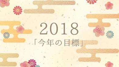 2018「今年の目標」