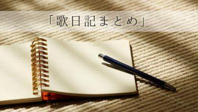 「歌日記まとめ」