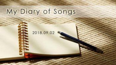 My diary of songs 20180902