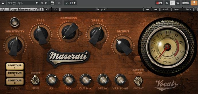 Maserati VX1 ボーカルトラックの設定